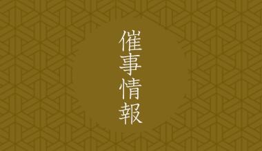 【東京】地下催:グルメスクエアうまいもの探訪 <新宿高島屋>