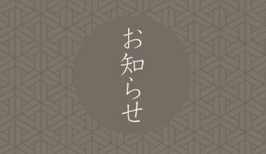 本店・洛寿庵 3月の営業について