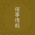 【東京】三越恵比寿店「京都フェア」