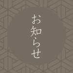 J:テレ(J:COMテレビ)「SOSに応えよう!ご当地ショッピング」9月4日(金)放送